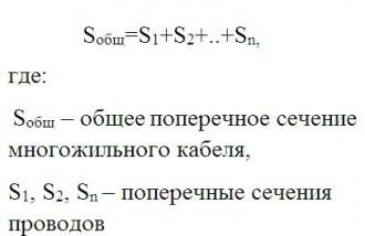 Формула для вычислений поперечного сечения