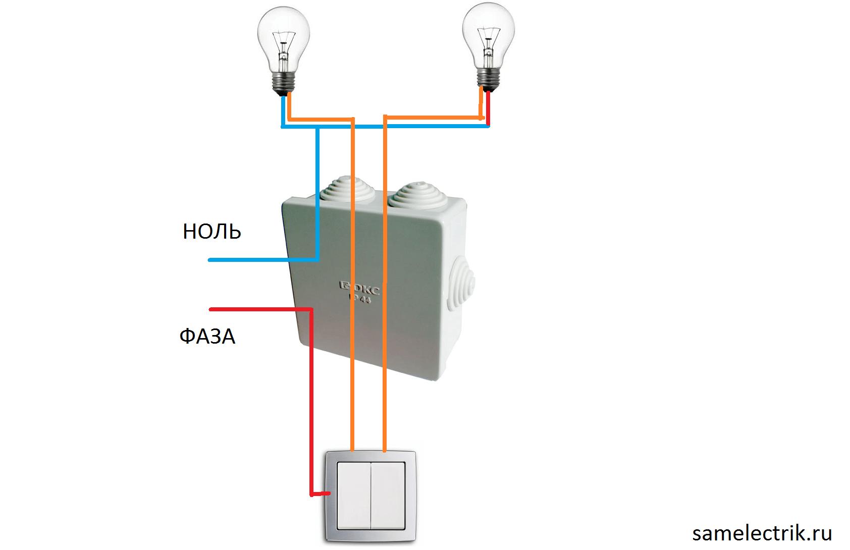 Схема с двумя выключателями и одной лампой