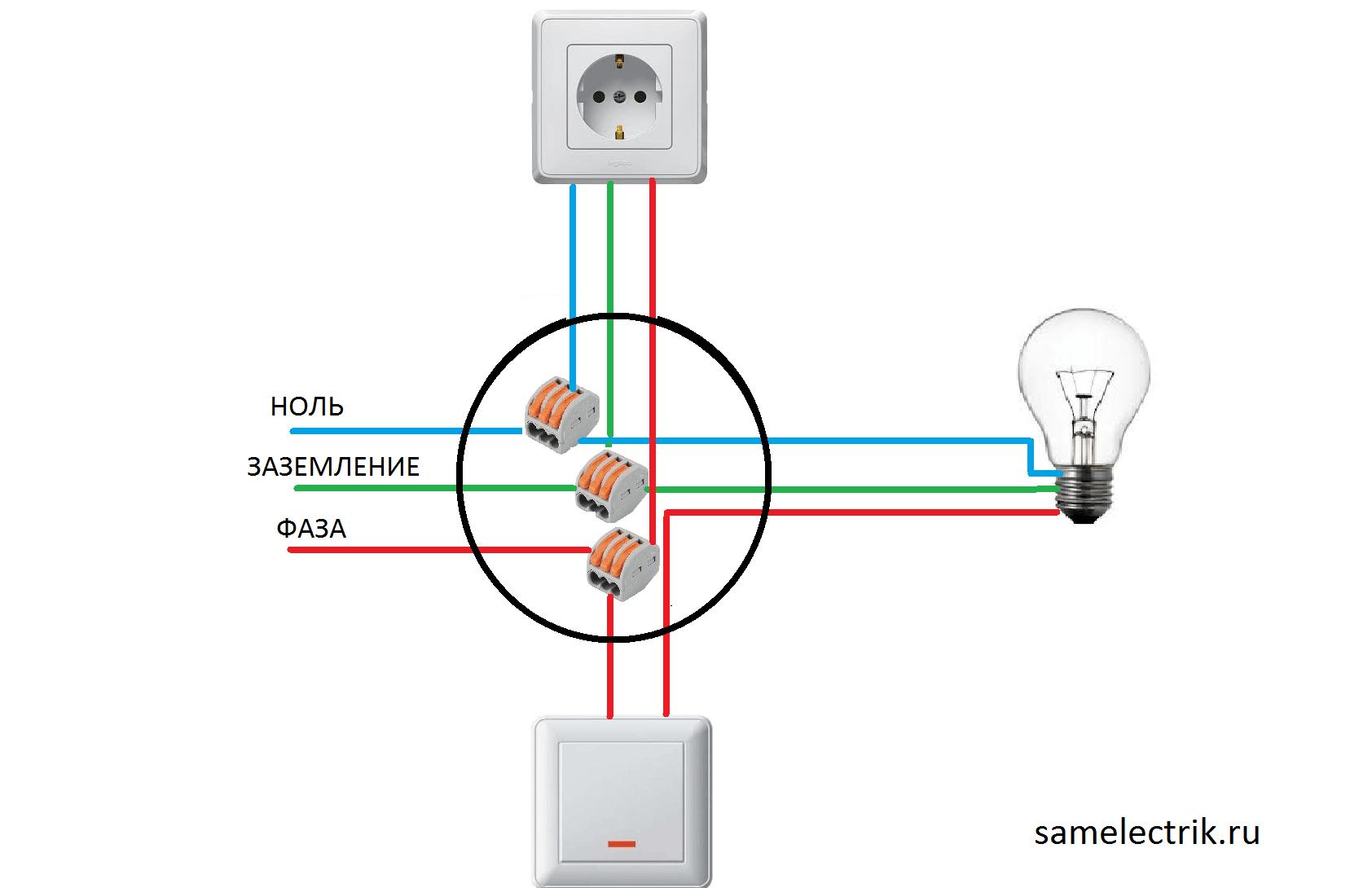 схема подключения двух лампочек и розетки