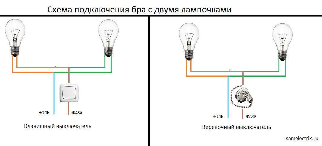 Схема подключения бра с