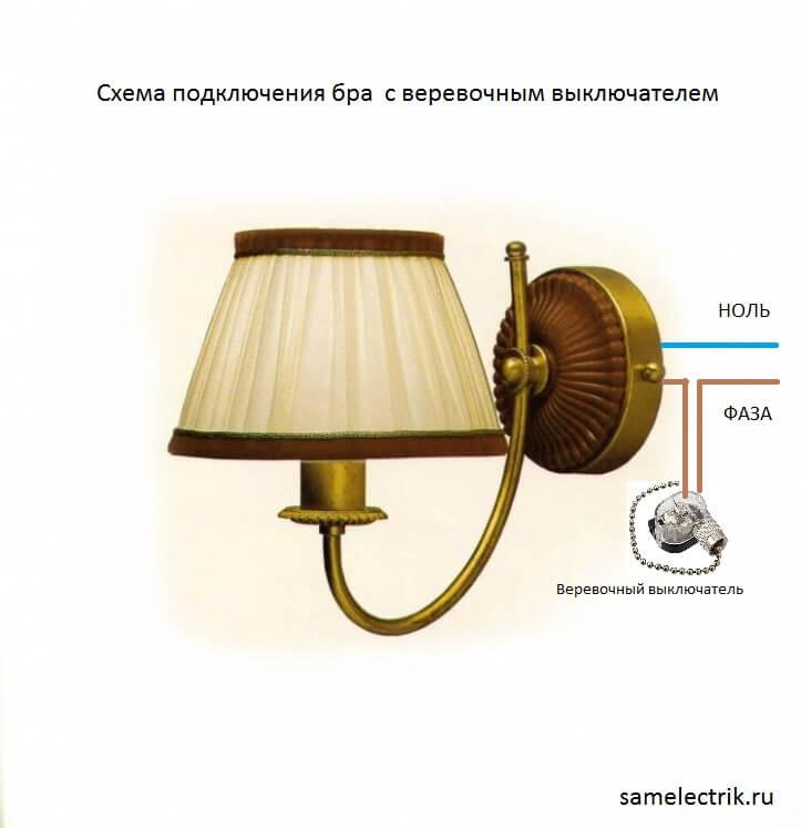 Лампа настенная схема