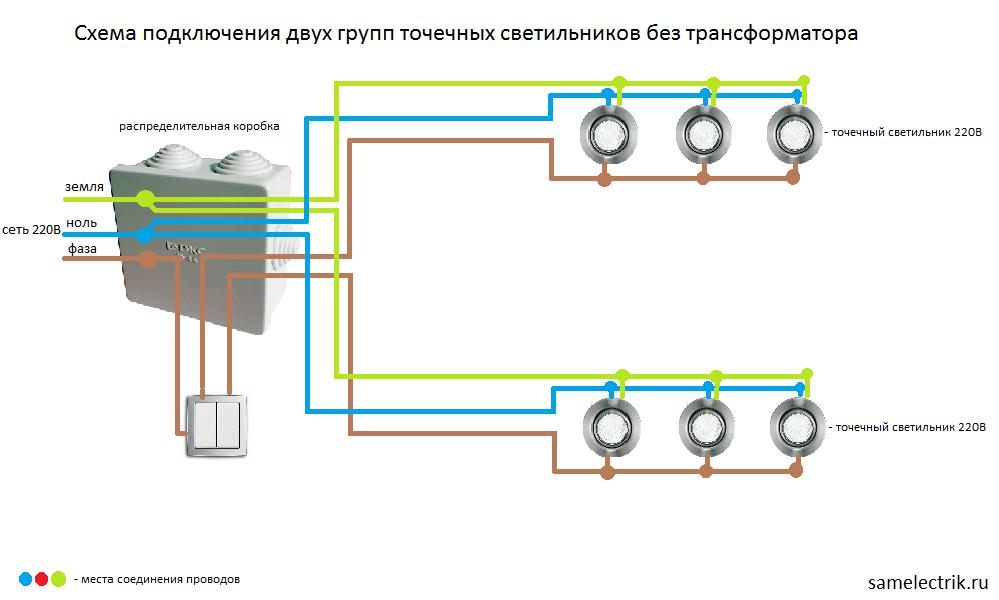 Как подключить точечные светильники схемы порядок работ