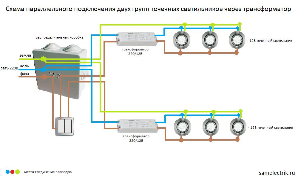 Схема установки нескольких