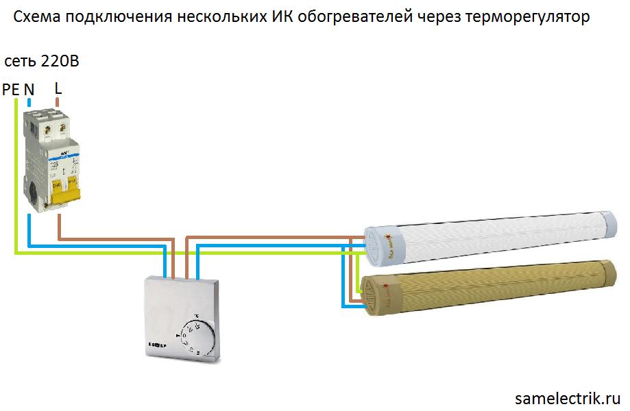 Подсоединение двух электрообогревателей
