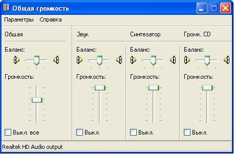 Баланс звука в настройках Windows