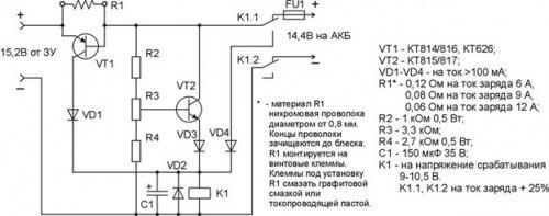 Схема зарядного для автомобильного аккумулятора