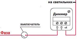 Подключение диммера схема