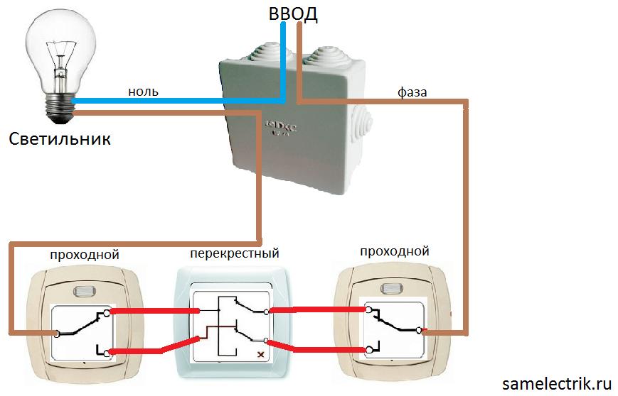 Схема на 3 выключателя