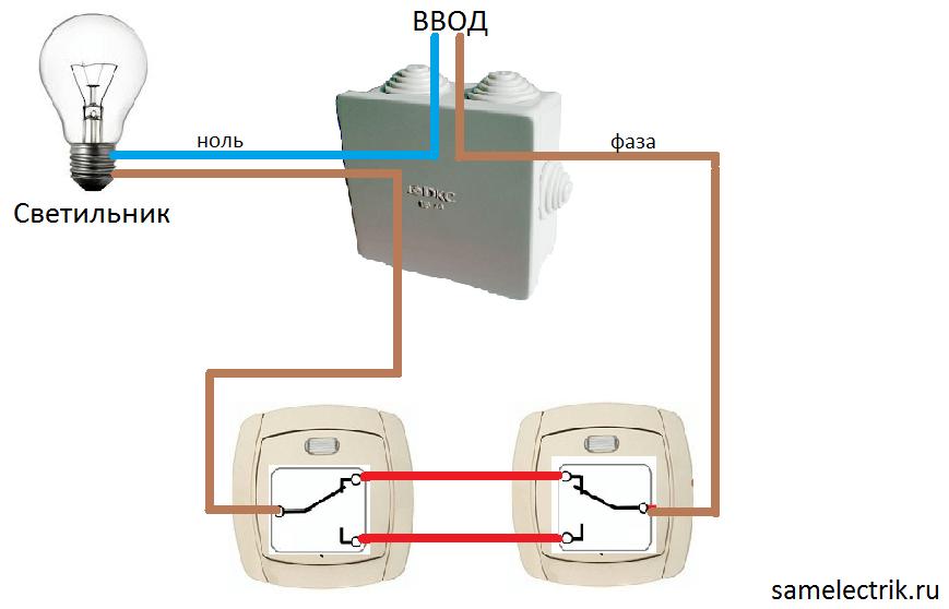 Управление освещением с двух мест