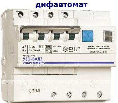 Трехфазное устройство для сети 380 В