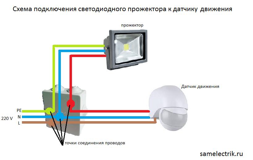 Детектор движения схема подключения