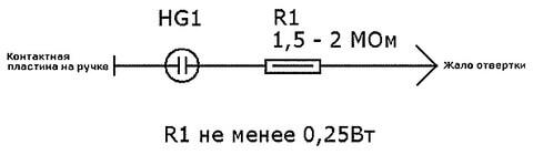 Схема пробника из неоновой лампочки