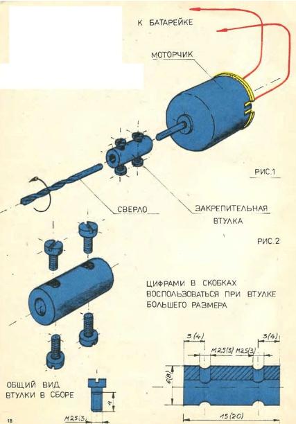 Чертеж оригинальной бормашины