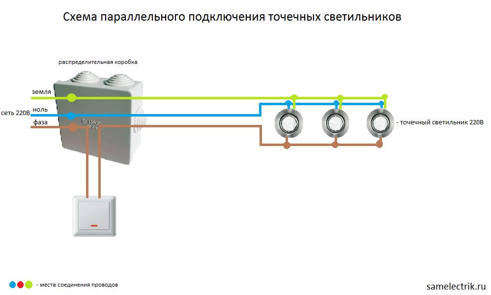 параллельное соединение светильников схема
