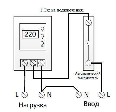 Схема подсоединения к автоматическому выключателю