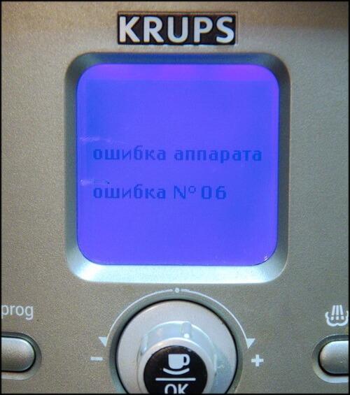 Ошибка на дисплее Krups