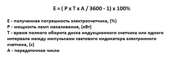 Расчетная формула вариант 2