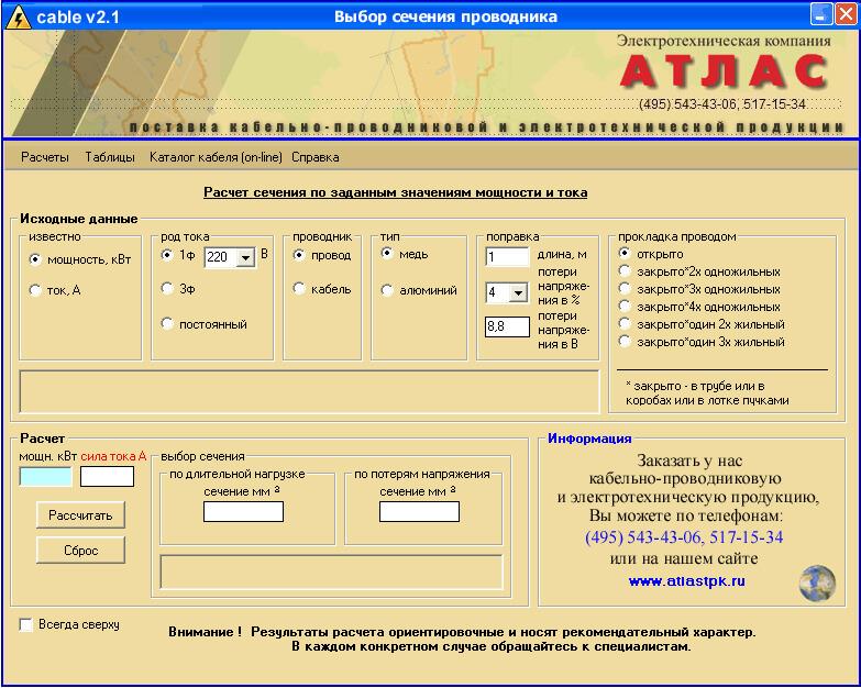 Продукт компании Атлас
