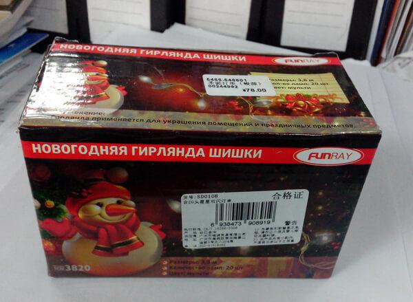 Упаковка на русском и китайском