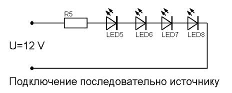 Схема электрогирлянды