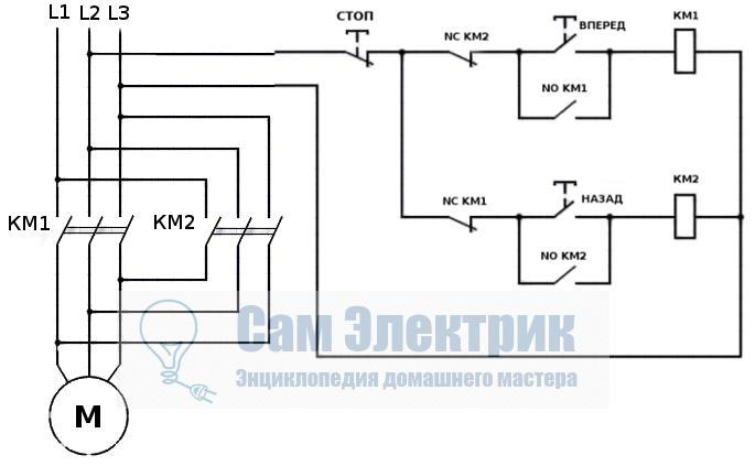 Схема реверсивного включения двигателя