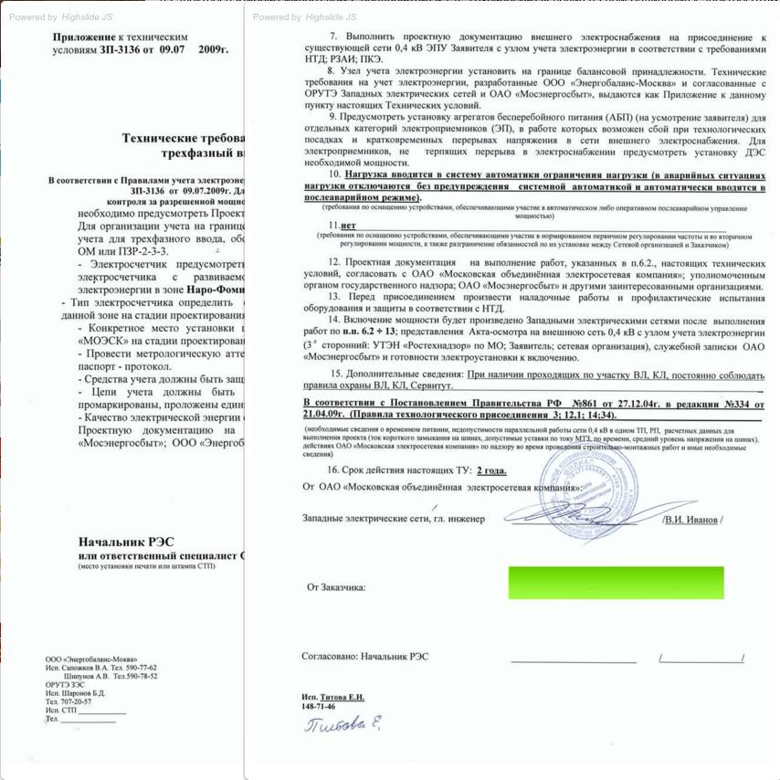 Проекты на подключение электричества брянск электроснабжение в Хорошевского Серебряного Бора 2-я линия
