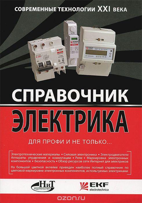 Большой справочник электрика