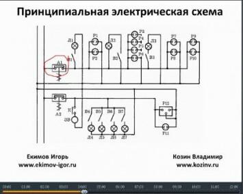 Как выглядит принципиальная электрическая схема
