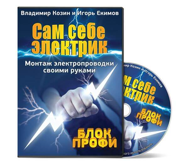 Профессиональный курс для электромонтажников