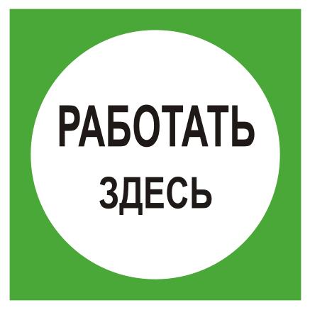 Плакат внимание шунт электробезопасность допуск по электробезопасности на 2 группу и ответы
