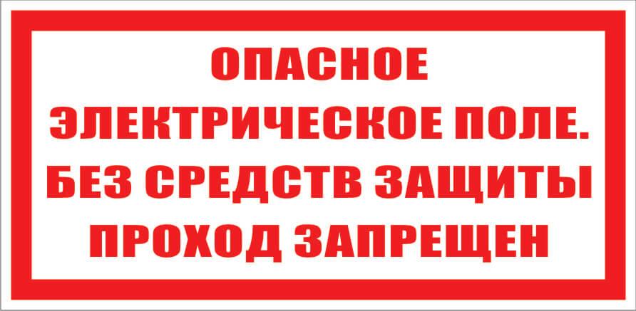 Плакат внимание шунт электробезопасность 3 группа по электробезопасности онлайн