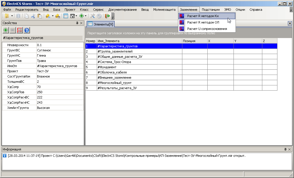электрической схемы программа расчета