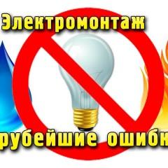 20 недопустимых ошибок при монтаже электропроводки