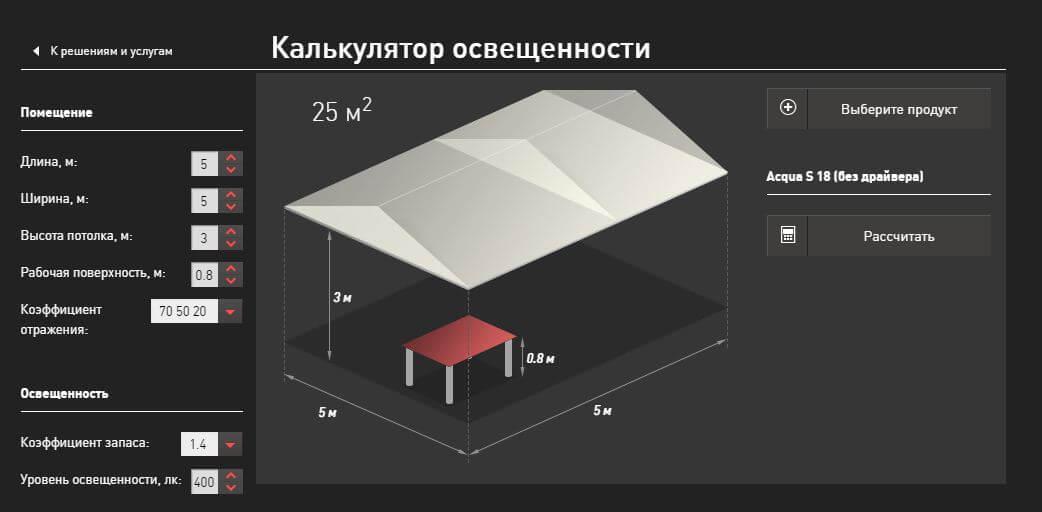 программа расчета наружного освещения на русском скачать