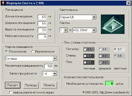 programmy dlya rascheta osvesheniya 2 10 лучших программ для расчета и проектирования освещения Фото
