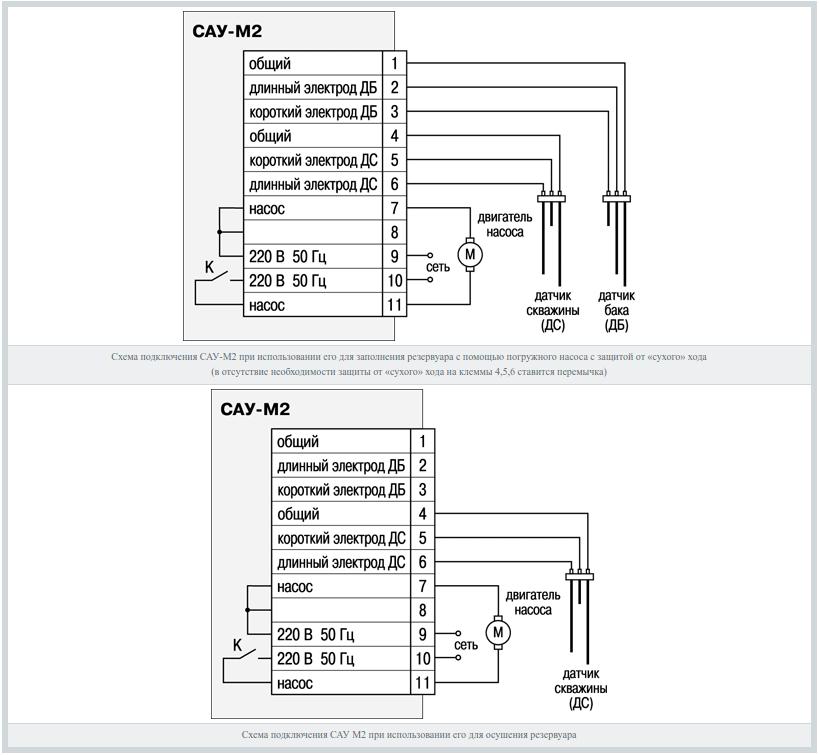 Схема подключения глубинного насоса автоматике фото 550