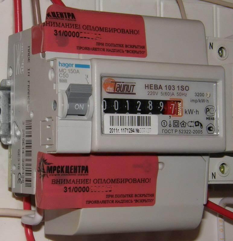 Пломбировка счетчика электроэнергии