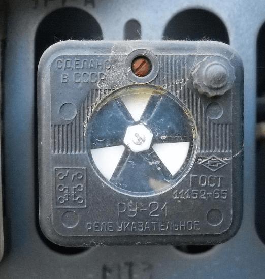 Внешний вид РУ-21