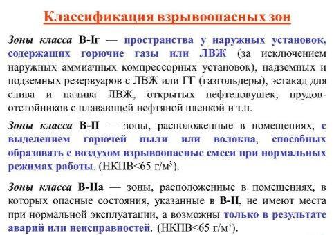 kabel vo vzryvoopasnom pomeshhenii 3 Прокладка кабеля во взрывоопасных помещениях: способы и требования Фото