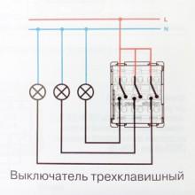 Схема подключения выключателя света с тремя клавишами