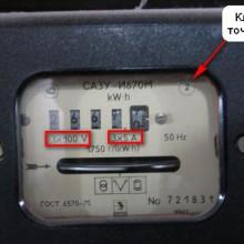 Как расшифровать маркировку электросчетчика?