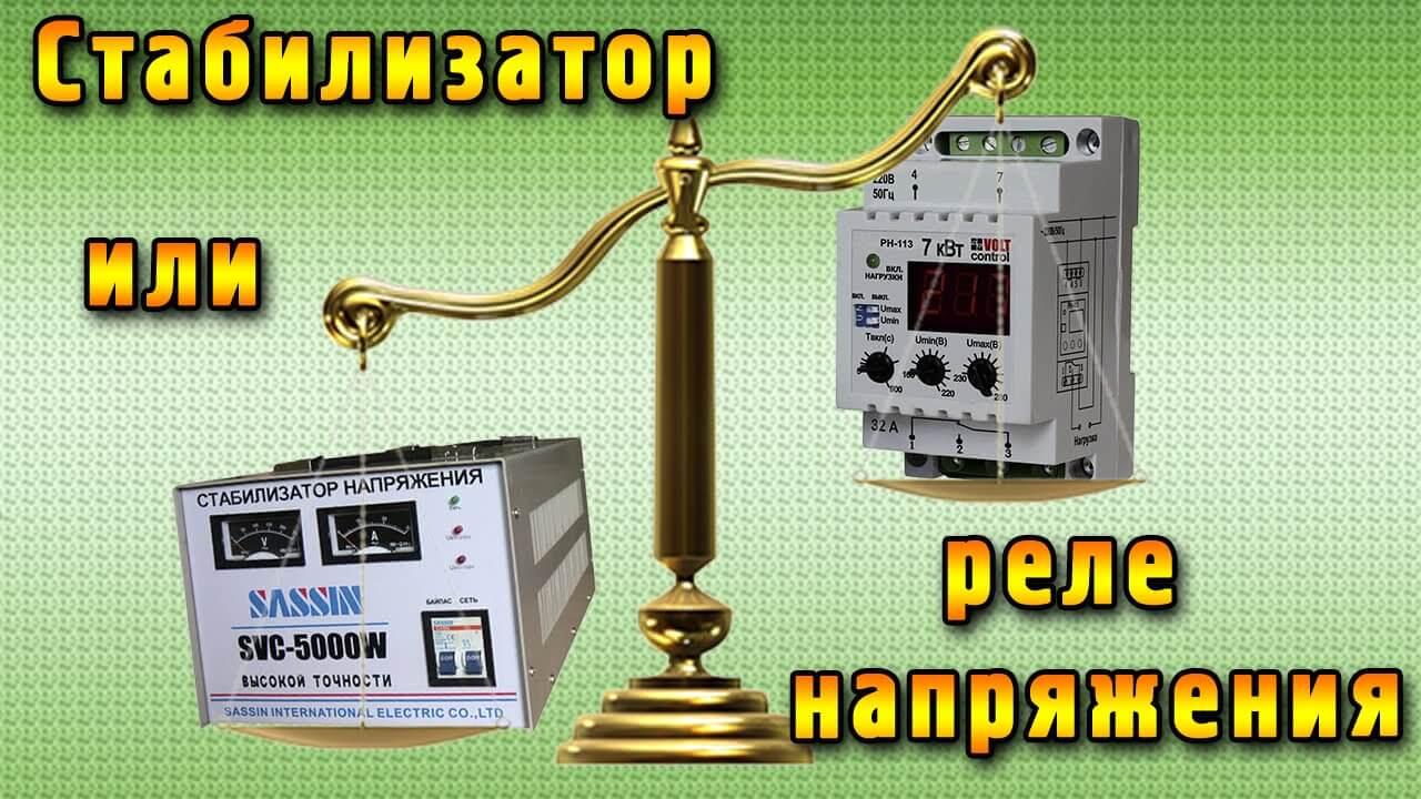 Варианты защиты электросети