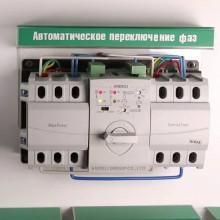 Для чего нужен автоматический ввод резерва и как работает АВР?
