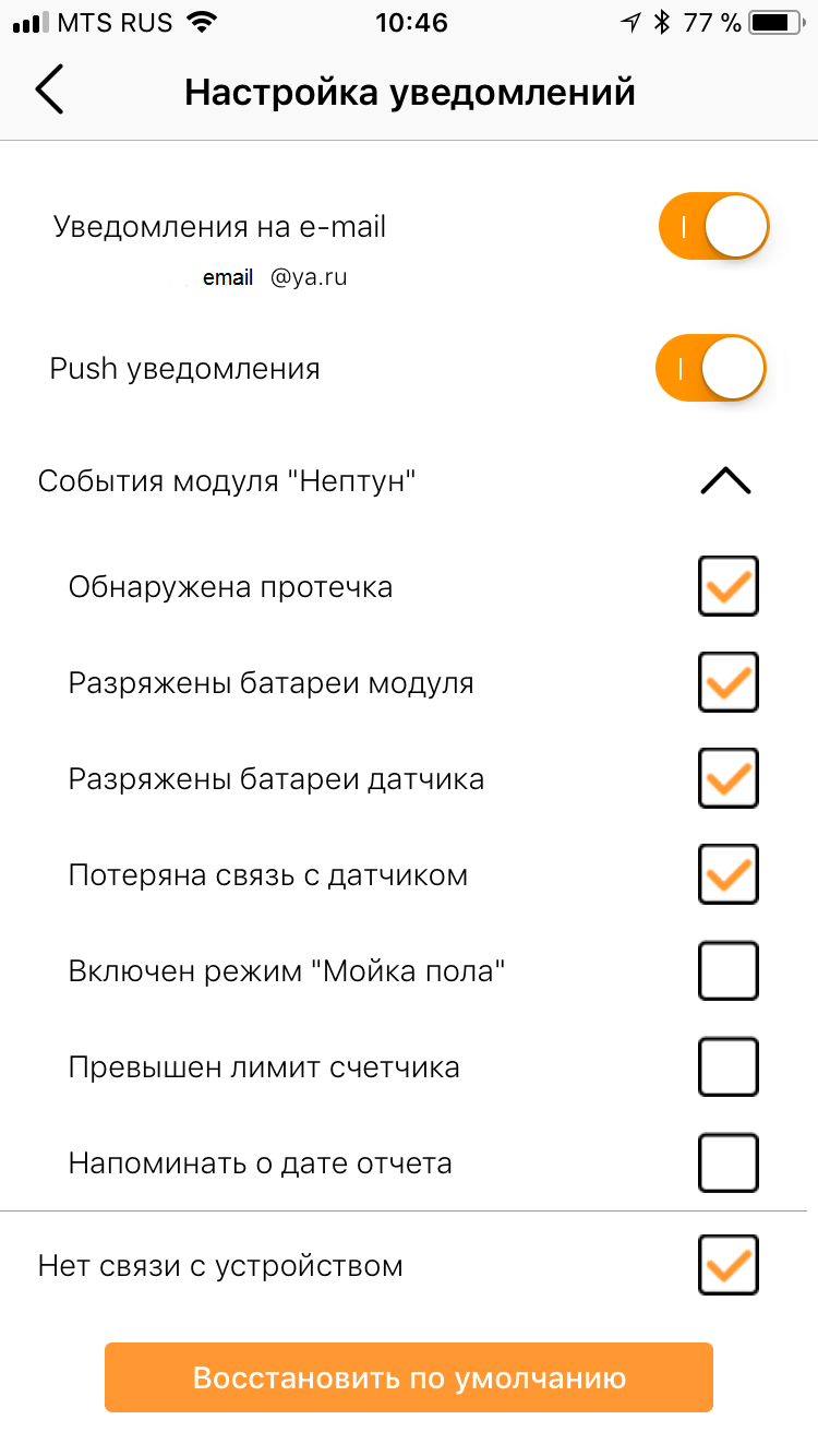 Возможности приложения