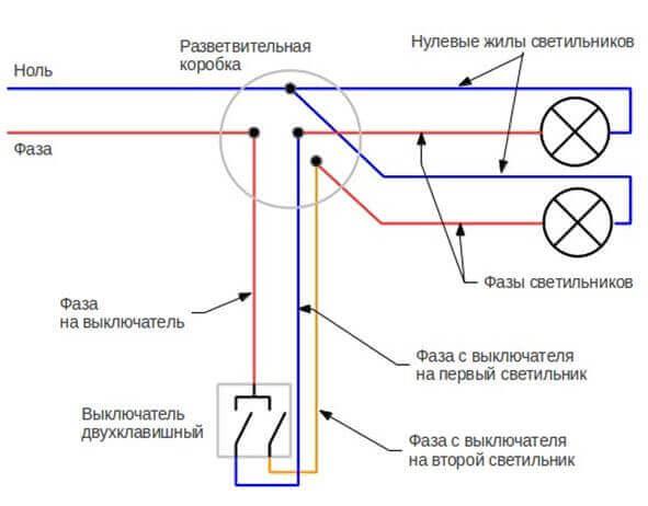 Схема подключения двух лампочек и выключателя