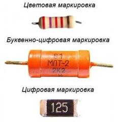 Как маркируются резисторы по мощности и сопротивлению - обзор стандартов