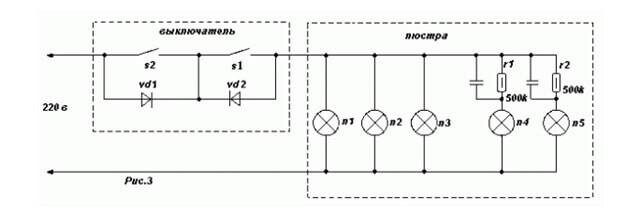 Управление светильником по двум проводам