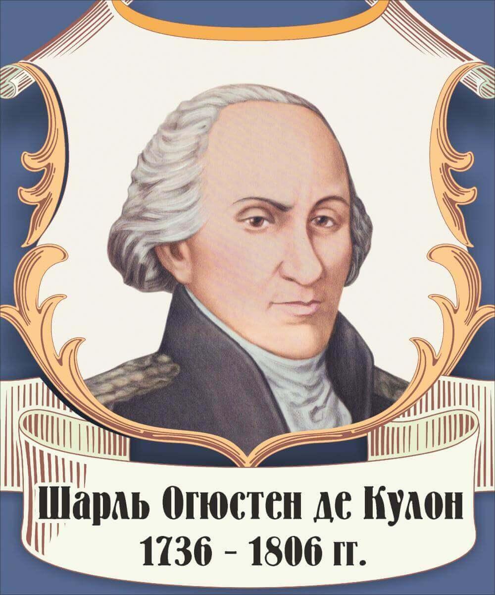 Шарль Кулон