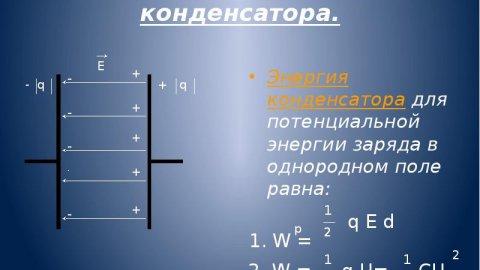 Онлайн расчет энергии в конденсаторе