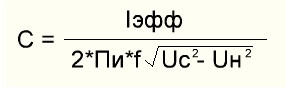 Расчёт ёмкости балластного конденсатора